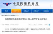 港媒:国泰航空将向内地提供机组名单