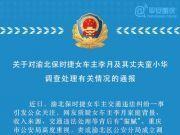 重庆通报保时捷女车主案:免去丈夫所长职务 对其立案调查