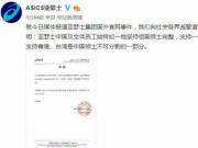 亚瑟士道歉:支持一个中国原则