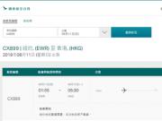 国泰CX899疑未交机组人员名单 被禁入中国领空