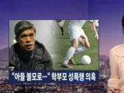 再曝丑闻!韩国足坛名宿涉嫌性侵家长+贪污10亿