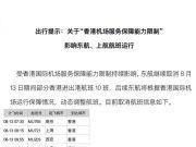 六航企公布香港机票处置方案:免费退改签(图)