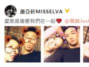 萧亚轩公布恋情:爱泡夜店95后小鲜肉 前男友真多