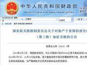中方对美反制措施出台 透露出三大信号