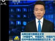 新闻联播13分钟8连发,中方强硬回应促美立即停止错误做法