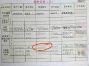 青川疫苗风波通报 有家长称新的接种证更改了疫苗批号
