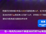 阿里发布淘宝神人IP:3年投入5亿,还将进一步降低创业门槛