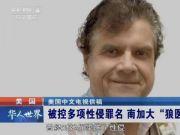 """""""狼医""""性侵学生案:嫌犯16万美元交保获释"""