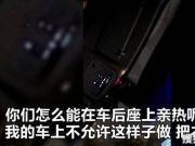 """乘客网约车上亲热 女司机怒斥""""把裤子穿上"""""""