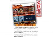 爱港人士在港媒发布百万悬赏 为30起暴力事件缉凶