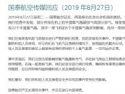 张仲麟:国泰航空氧气瓶被排气,是谁毫无作为