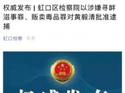 黄毅清以寻衅滋事罪,贩卖毒品罪被批准逮捕,一个月前曾被行政拘留
