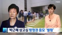 朴槿惠案终审宣判遭遇尴尬 7个旁听名额没人要