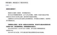 乐蜂网宣布停止运营!创始人李静商业版图有多大?
