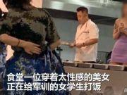 高校食堂阿姨穿低胸装给学生打饭引争议