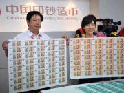 新版人民币印制过程:经胶印等五道工序 白纸成金