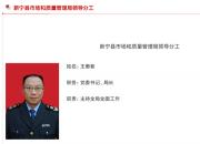 湖南新宁一局长喝酒喝死村支书 官方回应:局长已被停职调查