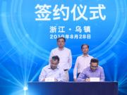 上汽阿里达成战略合作协议 阿里将成为斑马网络第一大股东