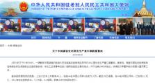 中国团老挝车祸目前已致至少8人遇难
