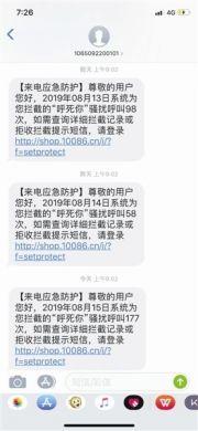 """宁波同一小区8名业主连续20天被""""呼死你""""狂轰滥炸"""