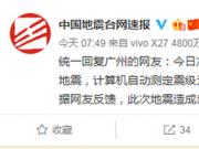 广州地震2.8级当地震感明显 12秒地震自救求生指南