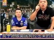 香港主持人肮脏言论:宁做英国狗屎上的苍蝇