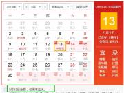 河南最新放假通知来了 周一请4天假可拼9天中秋小长假