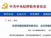 天津市国资委原主任李福明被查