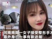 南阳女子整形死因已有初步结论,网友热议官方说法