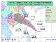 """今年第11号台风""""白鹿""""生成 将向我国东南沿海靠近"""