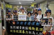 """香港家长痛斥教协煽动学生罢课 高呼""""救救孩子"""""""