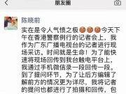 陈晓前发文直指苹果日报:这就是你们嘴里的新闻自由吗?
