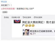 """徐峥疑似朋友圈示爱陶虹 """"我是陶虹的私人财产"""""""
