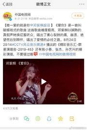 中国电视网打错名字 张艺兴打成孙艺兴引起网友热议