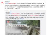 龙潭电站洪水漫坝 可能采取破拆闸门措施避免溃坝