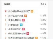 QQ 号、微信号变成传家宝?# 死后如何处理社交账号 # 登热搜榜!