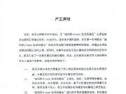官方后援会骗钱153万 迪玛希方发声明表示已报案