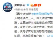 因生计被毁 香港导游报复示威者砍伤三人