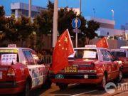 香港街头逾500出租车悬挂国旗,呼吁社会反对暴力回归法治