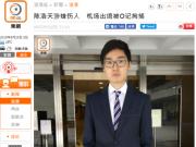 """港媒:""""港独""""陈浩天想去东京,在机场出境时被拘捕"""