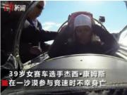 地表最快女车手身亡,曾创下777公里时速,试图打破自己的记录