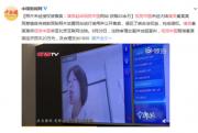 演员起诉视觉中国,获赔20余万 网友:公开卖别人照片太不好了