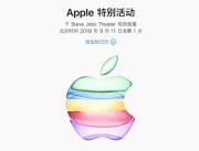 2019苹果秋季发布会时间定了!iPhone 11全揭秘