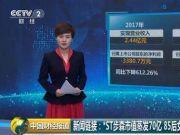 """85后女董事长疑似""""跑路"""" 股东大会乱成一锅粥"""
