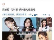 不雅视频将当红女星换脸成主角售卖:涉多重违法(图)