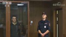 莫斯科非法集会袭警 1人被判三年半监禁