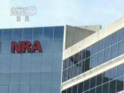 """美国旧金山宣布步枪协会为""""国内恐怖组织"""""""