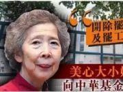"""""""美心大小姐""""硬气回应乱港分子 她还在《新闻联播》这样告诫香港年轻人"""