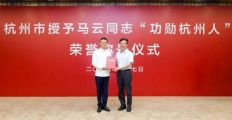 马云获功勋杭州人荣誉称号 并表示阿里一直会扎根杭州