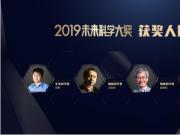 2019年未来科学大奖获奖者揭晓 邵峰等4人获奖